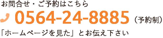 お問い合わせ・ご予約はこちらから 0564-24-8885(予約制)